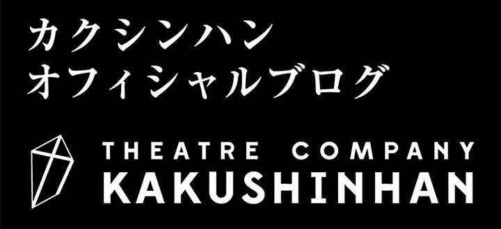 kakushinhan blog