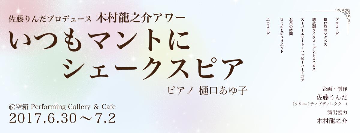 佐藤りんだプロデュース/木村龍之介アワー「いつもマントにシェークスピア」
