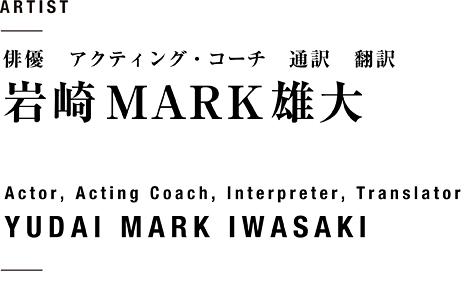岩崎MARK雄大