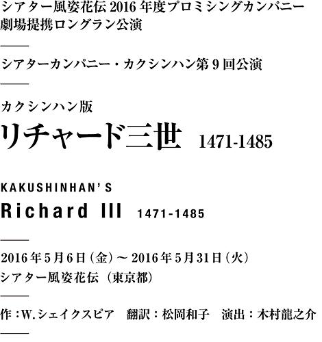 カクシンハン版リチャード三世 1471-1485