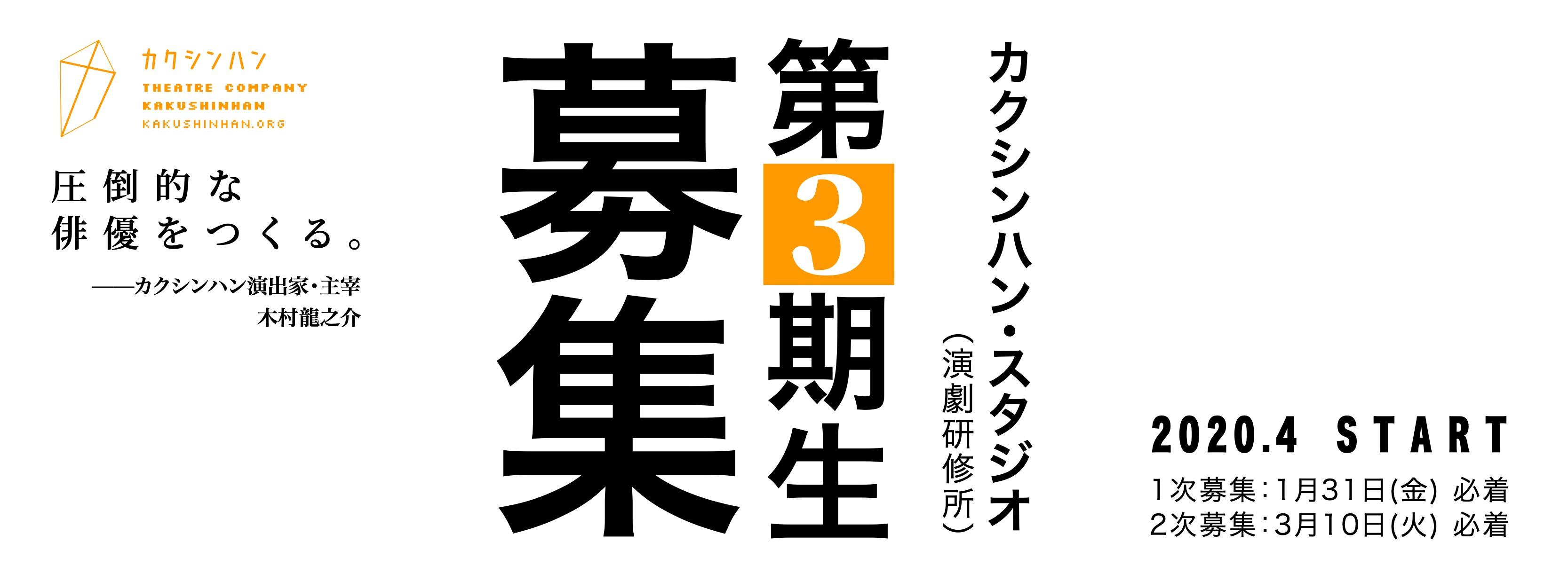 """""""カクシンハン・スタジオ""""/"""