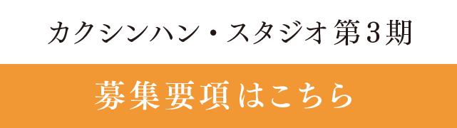 """""""第3期生募集""""/"""