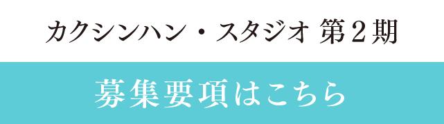 """""""第2期生募集""""/"""