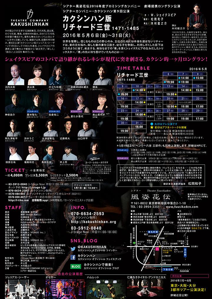 flyer_r3_u