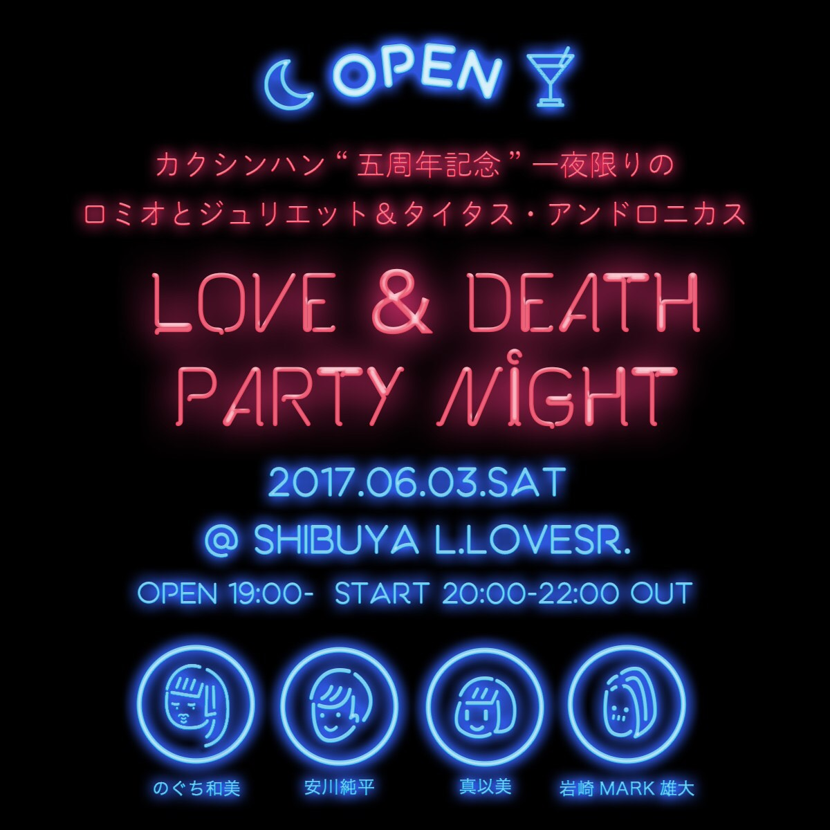 lovedeath1