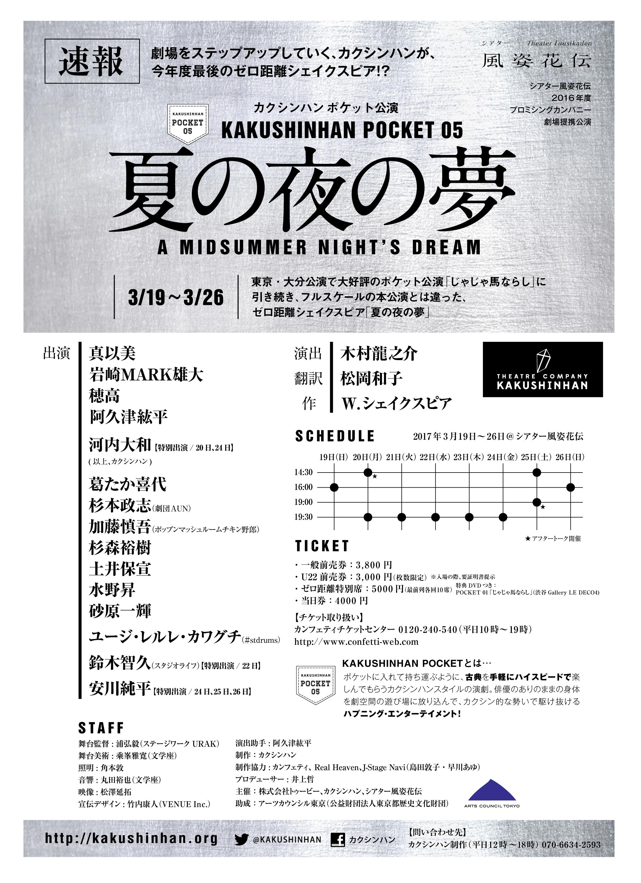 natsu-pre-chirashi06
