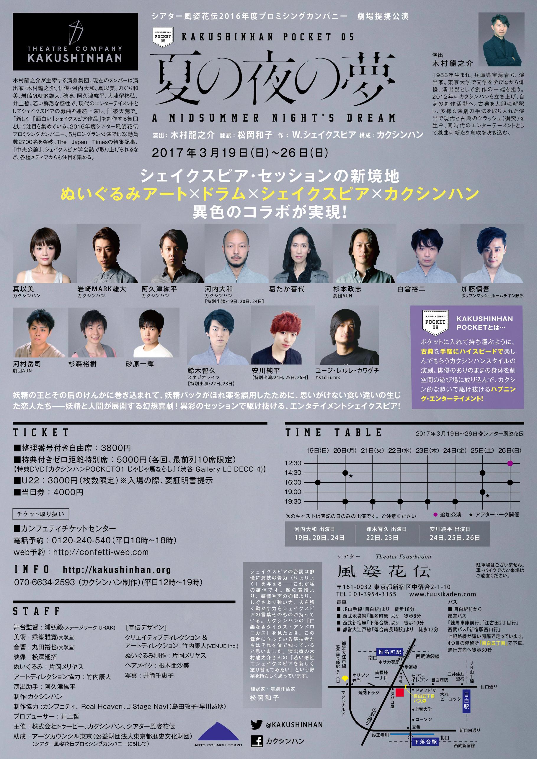 natsuyume-ura (1)